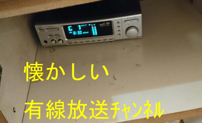 放送 有線